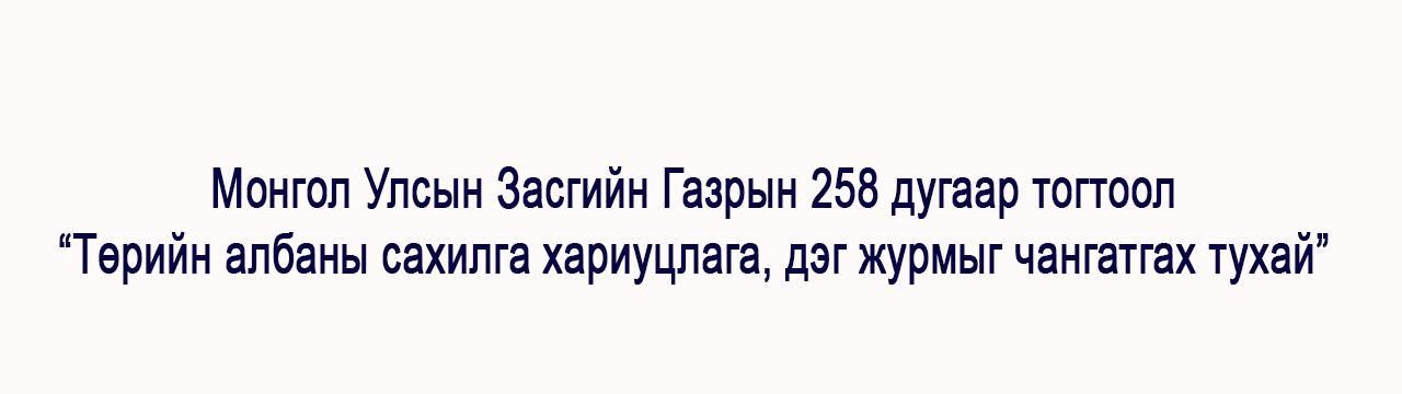 Монгол Улсын Засгийн Газрын 258 дугаар тогтоол