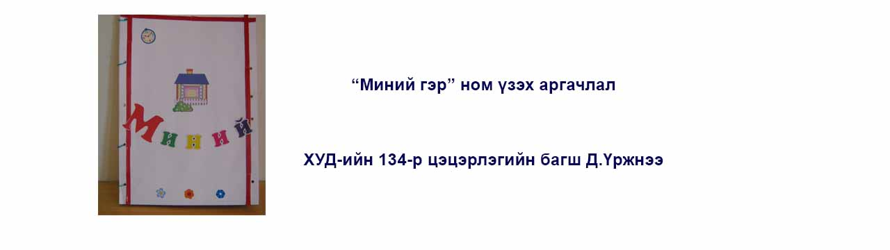 """""""Миний гэр"""" ном"""