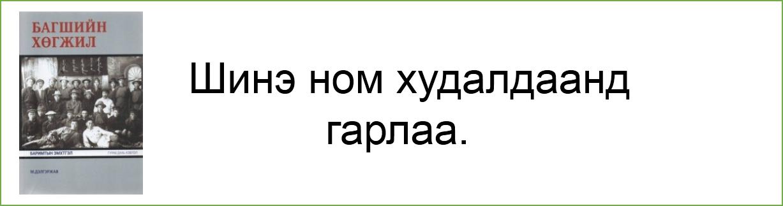 Багш нарт