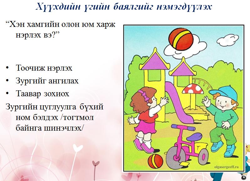 Хүүхдийн хэл яриаг Хөгжүүлэх нь