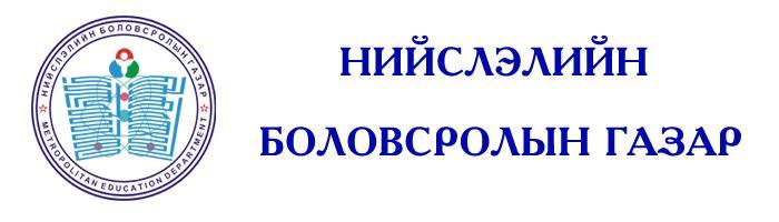 НБГ-ААС САНААЧИЛСАН