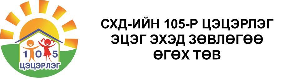 105-р цэцэрлэг