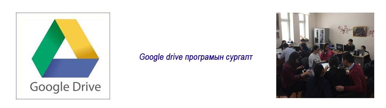 Google Drive програмын сургалт