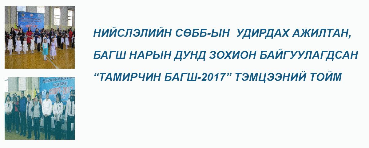 """""""ТАМИРЧИН БАГШ-2017"""""""