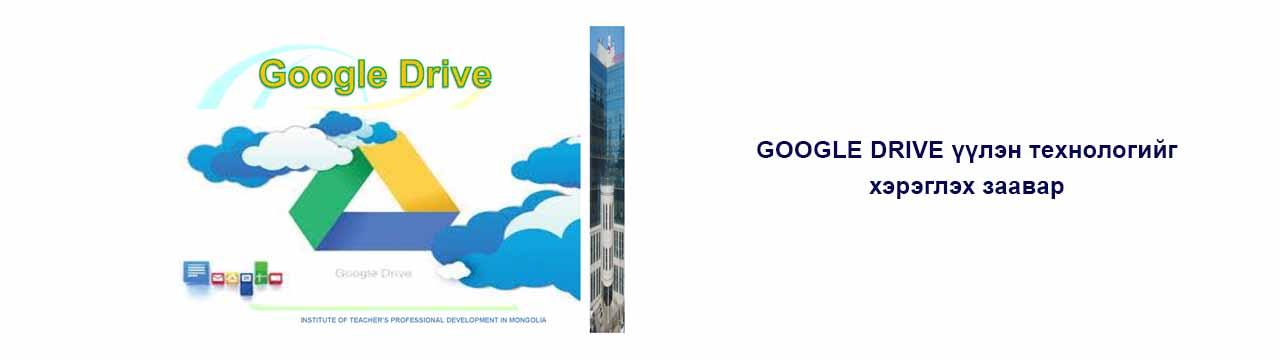 Google drive үүлэн технологийг хэрэглэх заавар