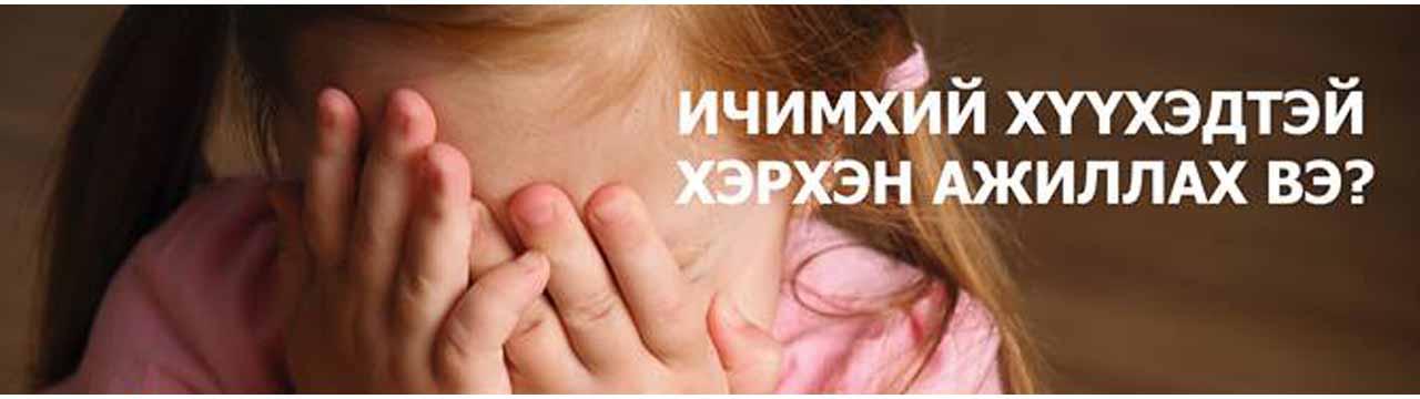 Ичимхий хүүхэдтэй хэрхэн ажиллах вэ?