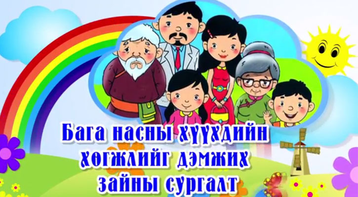 Бага насны хүүхдийн хөгжлийг дэмжих зайн сургалт - цуврал 2